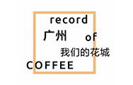 record coffee记录咖啡